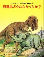 恐竜はどうたたかったか?(ヒサクニヒコ恐竜の研究2)(児童書)