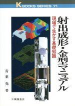 射出成形・金型マニュアル 現場で生かす基礎知識(ケイブックス71)(単行本)