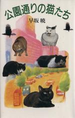 公園通りの猫たち(単行本)