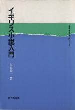 イギリス小説入門(英語・英米文学入門シリーズ)(単行本)