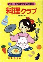 料理クラブ(わたしたちのクラブ活動10)(児童書)