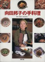 向田邦子の手料理(単行本)