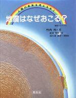 地震はなぜおこる? 地球のなりたち(人類の未来を考える本3)(児童書)