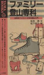 ファミリー登山専科 自然派ファミリーの安全登山入門(YAMA BOOKS)(新書)