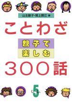 ことわざ親子で楽しむ300話(5)(児童書)