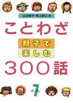 ことわざ親子で楽しむ300話(7)(児童書)