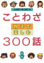 ことわざ親子で楽しむ300話(8)(児童書)