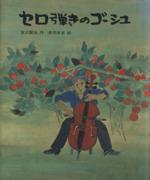 セロ弾きのゴーシュ(日本の童話名作選)(児童書)