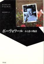 ボーヴォワール ある恋の物語(20世紀メモリアル)(単行本)