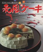 和風ケーキ 甘さをひかえて低カロリー・ヘルシー素材でダイエット(Cooking21)(単行本)