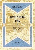 歴史における自然(シリーズ 世界史への問い1)(単行本)