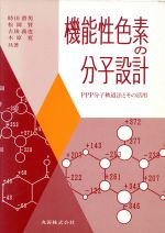 機能性色素の分子設計 PPP分子軌道法とその活用(単行本)