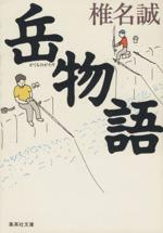 岳物語(集英社文庫)(文庫)