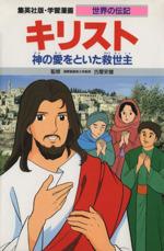 キリスト 第2版 神の愛をといた救世主(学習漫画 世界の伝記)(児童書)