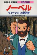 ノーベル 第2版 ダイナマイトの発明者(学習漫画 世界の伝記)(児童書)
