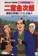 二宮金次郎 第2版 農業の発展につくした偉人(学習漫画 世界の伝記)(児童書)