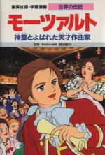 モーツァルト 第2版 神童とよばれた天才作曲家(学習漫画 世界の伝記)(児童書)