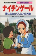 ナイチンゲール 第2版 愛に生きたクリミアの天使(学習漫画 世界の伝記)(児童書)