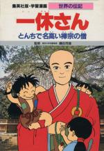 一休さん 第2版 とんちで名高い禅宗の僧(学習漫画 世界の伝記)(児童書)