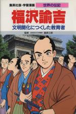 福沢諭吉 第2版 文明開化につくした教育者(学習漫画 世界の伝記)(児童書)