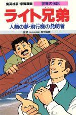 ライト兄弟 第2版 人類の夢・飛行機の発明者(学習漫画 世界の伝記)(児童書)