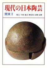 現代の日本陶芸(関東 2)(単行本)