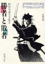 時代小説大全集 勝者と敗者(新潮文庫)(2)(文庫)
