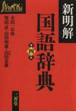 新明解国語辞典 第4版(単行本)