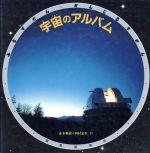 宇宙のアルバム(みるずかん・かんじるずかん銀の本)(児童書)