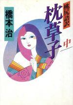 桃尻語訳 枕草子(中)(単行本)