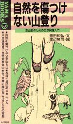 自然を傷つけない山登り 登山者のための自然保護入門(YAMA BOOKS8)(新書)