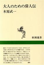 大人のための偉人伝(新潮選書)(単行本)
