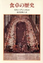 食卓の歴史(単行本)
