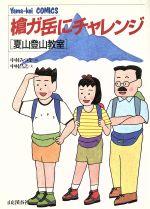 槍ガ岳にチャレンジ 夏山登山教室(Yama‐kei COMICS)(単行本)