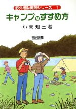 キャンプのすすめ方(野外活動実践シリーズ1)(単行本)