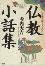 心と頭を鍛えるための仏教小話集(単行本)
