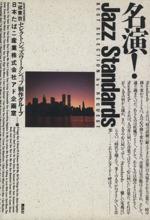 名演!Jazz Standards(単行本)