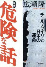 新版 危険な話 チェルノブイリと日本の運命(新潮文庫)(文庫)