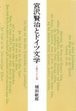 宮沢賢治とドイツ文学 「心象スケッチ」の源(単行本)