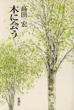 木に会う(単行本)