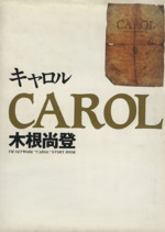 "キャロル(TM NETWORK""CAROL""STORY BOOK)(単行本)"