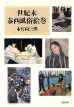 世紀末泰西風俗絵巻(単行本)