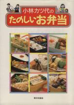 小林カツ代のたのしいお弁当(単行本)