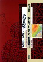 教育芸術1 方法論と教授法(ルドルフ・シュタイナー教育講座Ⅱ)(単行本)