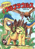 まけるな!恐竜ステゴサウルス(おはなしなぞとき恐竜の世界4)(児童書)