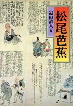 松尾芭蕉(単行本)