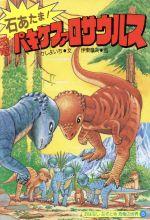石あたま!恐竜パキケファロサウルス(おはなしなぞとき恐竜の世界5)(児童書)