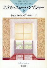 ホテル・ニューハンプシャー(新潮文庫)(上)(文庫)
