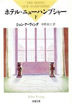 ホテル・ニューハンプシャー(新潮文庫)(下)(文庫)