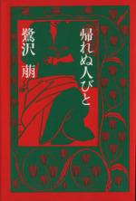 帰れぬ人びと(単行本)